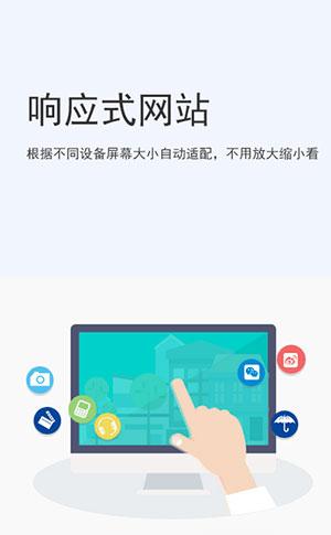 響(xiang)應(ying)式跨屏營銷網(wang)站(zhan)
