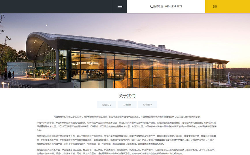 網(wang)站(zhan)建設