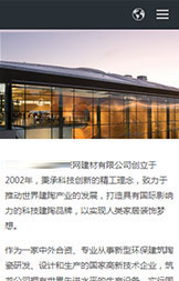 響(xiang)應(ying)式網(wang)站(zhan)案(an)例(li)